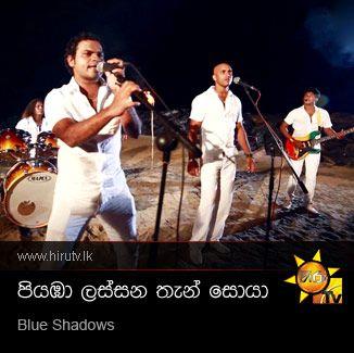Hiru Tv Music Video Downloadssinhala Videosdownload Sinhala Videos